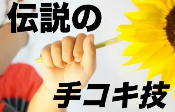 """伝説のAV女優直伝♡""""手コキ""""テクニックのやり方を動画で学ぼう!"""