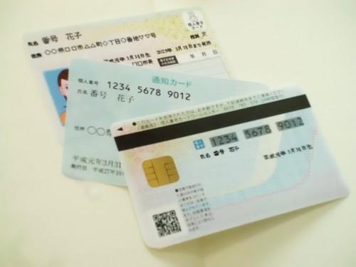 マイナンバーカード取得の流れ