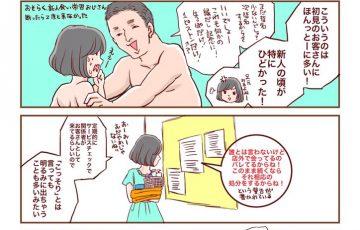 【漫画でわかる】一番簡単な本番強要の断り方はこれだ!