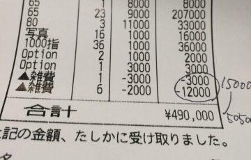 【実例速報】横浜ヘルス出稼ぎはレベル低めでも7日で49万円稼げました
