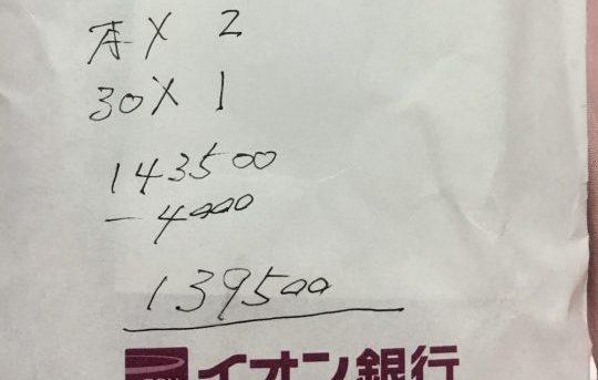 高単価出稼ぎ実例!8日で約90万稼いだ子の明細公開(浜松静岡高級デリヘル)top