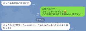 10_2956_LINEやり取り_熱