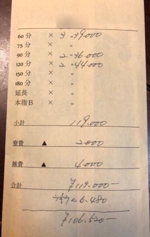 03_2948_106520_明細_初日_0321