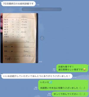 13_2957_LINEやり取り_最終日