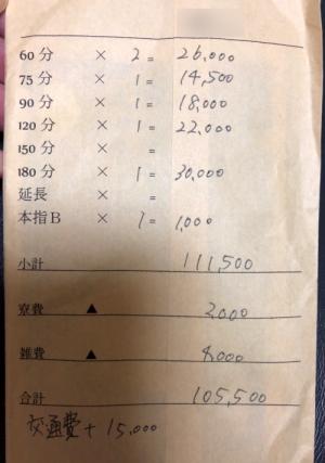 02-09_2954_105500_明細_最終日7日目